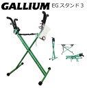 Gallium Wax ガリウム EGスタンド3 EGSTA...
