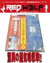 REDWOLF ドライキング ウエアドライサポート ウエア用...