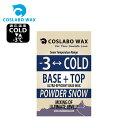 COSLABO Wax Base+Top 60g (-3℃以下・滑走ワックス) PowderSP コスラボワックス ボードワックス ウインタースポーツ ポスト投函可(メール便)
