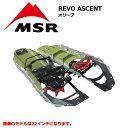 MSR Revo Ascent オリーブ 22inc&25inc エムエスアール レボアッセント スノーシュー