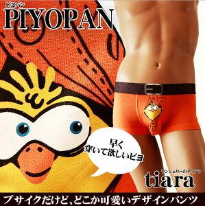 ピヨパン ぴよぱん ボクサー キャラクター プレゼント