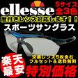 【送料無料】エレッセ スポーツサングラス Sサイズ 全3色  交換レンズ5枚セット 度つきレンズ対応 ES-S105