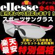 【送料無料】エレッセ スポーツサングラス Sサイズ 全4色  交換レンズ5枚セット 度つきレンズ対応 ES-S106