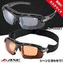 AXE アックスのスポーツサングラス AX407-DPX シーンに合わせて使い分けられるメガネ