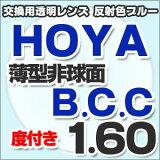 ポイント10倍!【HOYA BCCレンズ交換透明タイプ反射色ブルー】BCCめがねレンズ 薄型非球面1.60度付きメガネレンズ【】【fsp2124】