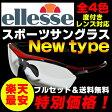 【送料無料】エレッセ スポーツサングラス 交換レンズ5枚セット ES-104 度つきレンズ対応ご好評につき延長1.55球面レンズ今だけ無料 1.55球面レンズ在庫範囲注意