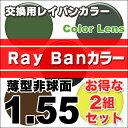 Rayban1555-hi