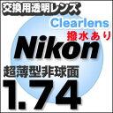 C-174-nikon-a