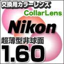 【Nikon(ニコン)レンズ交換カラー】1.60カラーUV400超撥水ハードマルチコート★薄型非球面メガネレンズ★【送料無料】