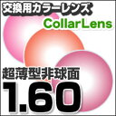 Colorlens_160