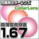 Colorlens_167