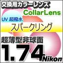 【Nikon(ニコン)レンズ交換カラー】1.74カラーUV400超撥水ハードマルチコート/スパークリング★超薄型非球面メガネレンズ★【送料無料】