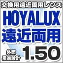 Hoyalux_s150