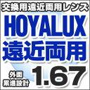 Hoyalux_s167