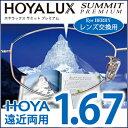【HOYAレンズ】HOYALUX サミットプレミアム 1.67(遠近両用)外面累進設計1.67 超撥水SFT硬質ハードマルチコート14mm ...