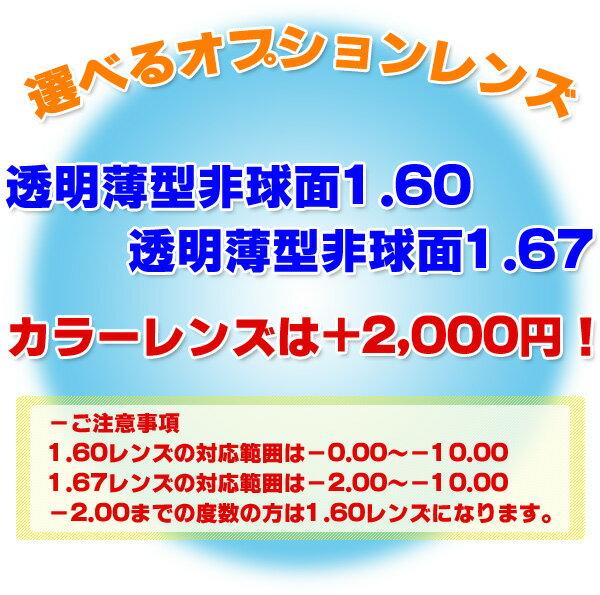 ★選べるレンズ【OnOff/オノフ】薄型非球面...の紹介画像2