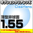 Op_clearlens_155