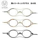 ショッピングブックカバー 栞 薄型リーディンググラス SI-05 薄型老眼鏡 超薄型 老眼鏡 薄型リーディンググラス【送料無料】