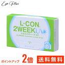エルコン2ウィークUV (6枚)1箱 【定形外郵便送料無料】(エルコン 2ウィーク UV シンシア 2week)--