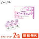 ●2ウィークファインUVプラス(6枚入り)1箱 【定形外郵便...