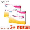 ● マンスリーファインUV (3枚)2箱セット 【メール便送...