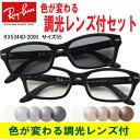 あす楽対応・色が変わる調光レンズ付 レイバン 調光サングラスセット 調光メガネセット Ray-Ban(レイバン)RX5344D 2000(55)(調光レンズセット)大人気のクロセルフレーム RX5130に近いデザイン