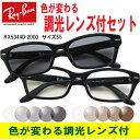レイバン 調光サングラスセット【色が変わる調光レンズ付 HOYA サンテック調光メガネセット】Ray-Ban(レイバン)RX5344D 2000(55)(調光レンズセット)大人気のクロセルフレーム RX5130に近いデザイン