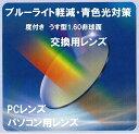 【交換用 レンズ交換加工料込】ブルーライト青色光対策 PC用パソコン用レンズ 薄型レンズ1.60非球面 コンフルASスカイ2超撥水CSコート&UVカットUV400紫外線カット付(2枚1組価格)(アイマックス価格)遠近両用レンズではございません。