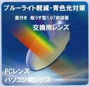 【交換用 レンズ交換加工料込】ブルーライト青色光対策 PC用パソコン用レンズ 超薄型レンズ1.67非球面 ニューオーブルASスカイ2超撥水CSコート&UVカットUV400紫外線カット付(2枚1組価格)(アイマックス価格)遠近両用レンズではございません