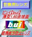 眼精疲労予防薄型非球面【交換用レンズ・加工料込】ビュイ【bui】1.60AS高撥水&UVカット付(2枚1組)