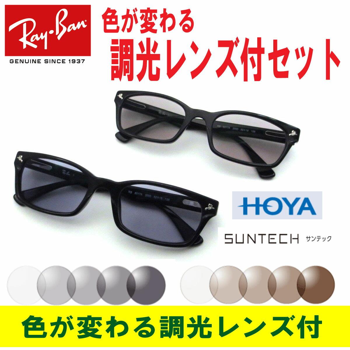 Ray-Ban(レイバン)RX5017A-2000(52)【色が変わる調光レンズ付 送料無料・HOYA・サンテック調光メガネセット】(調光レンズ・調光サングラスセット)大人気のクロセルフレーム・ドラゴンアッシュKJさん着用モデル レディースメンズ【コンビニ受取対応商品】