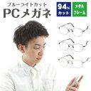 ブルーライトカット メガネ 94% 極細 メタルフレーム 軽量 UV 紫外線 カットレディース メンズ 男性 女性 子供 おしゃれ かわいい かっこいい 伊達メガネ 度なし だて 眼鏡パソコン PC スマホ タブレット ゲーム テレワーク 巣ごもり 在宅勤務 プレゼント ギフト