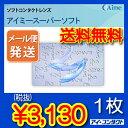 【期間限定価格】送料無料!【メール便】◆代引不可◆【1枚】 アイミー スーパーソフト