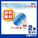 ◆送料無料◆【2枚】 シード S-1 (S1/エスワン/ハードレンズ/ハードコンタクト)