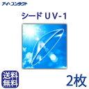 ◆送料無料◆メール便◆【2枚】 シード UV-1 ( コンタクトレンズ コンタクト ハードレンズ ハードコンタクト UV1 ユーブイワン シード SEED )