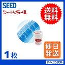 ◆送料無料◆代引不可【1枚】 シード S-1 (S1/エスワン/ハードレンズ/ハードコンタクト/酸素透過性/seed)
