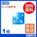◆送料無料◆代引不可【1枚】 シード UV-1 (UV1/ハードレンズ/ハードコンタクト)