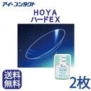 ◆送料無料◆代引不可◆メール 【2枚セット】 HOYA ハードEX ( コンタクトレンズ コンタクト ハードレンズ ハードコンタクト EX ホヤ )