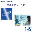【1枚】 HOYA マルチビューEX (遠近両用/ハードレンズ/ハードコンタクト)