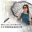 晴雨兼用日傘 紫外線カット UVカット パゴダ型 おしゃれ 大人かわいい 遮光日