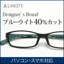 【送料無料】ブルーライトカット 日本製レンズ ブランド おし