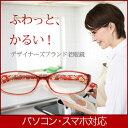 【送料無料】ブルーライト40%カット 日本製 おしゃれ 女性用 PC老眼鏡 クリスチャンオジャール リーディンググラス ケースセットca-r303c|シニアグラス レディース パソコン用メガネ クリアレンズ pcメガネ めがね グラス 軽い 度付き眼鏡 パソコンめがね pc用メガネ