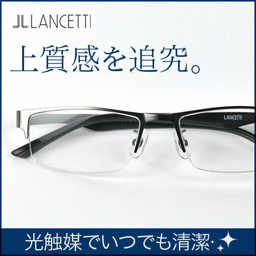 【送料無料】男性用ブルーライトカット40% ブランド老眼鏡 PC老眼鏡 ランチェッティ LANCETTI メンズ リーディンググラス LC-R506 シニアグラス おしゃれ PCメガネ パソコン用メガネ ブルーライト|めがね グラス 軽い 軽量 度付き眼鏡 パソコンめがね