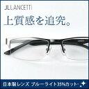 【送料無料】老眼鏡 男性用 ブルーライト...