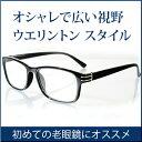 【送料無料】老眼鏡 おしゃれ 男性用 女性用 トラッド シニアグラス ブラック RB-5251 メガネ拭きセット|めがね レディース メンズ リーディンググラス i4u ウェリントン 軽量 黒縁メガネ グラス ウエリントン 軽い 度付き眼鏡 ファッション小物