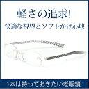 【送料無料】おしゃれ 老眼鏡 男性用 リーディンググラス フチなし ツーポイント シニアグラス メンズ 市松模様 TR-428|めがね ふちなしメガネ uvカット 度付きメガネ 軽量 グラス プレゼント パソコンメガネ 軽い 縁なし 3.5 度付き眼鏡 pc用メガネ
