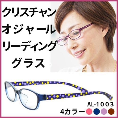 おしゃれ 女性用 PC老眼鏡 PCメガネとしても クリスチャンオジャール リーディンググラ…...:eyeforyou:10000925
