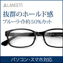 【送料無料 ポイント2倍】ブルーライト50%カット 男性用 ブランド老眼鏡 ランチェッティ メンズ