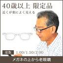 【送料無料】おしゃれ 老眼鏡 男性用 内掛け老眼鏡 シニアグラス メンズ UK-001|uvカット パソコン用メガネ 近視用老眼鏡 リーディンググラス 眼鏡用老眼鏡 跳ね上げ めがね リーディング メガネの上から グラス コンパクト 軽量 度付き眼鏡 pc用メガネ