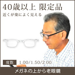 【送料無料】おしゃれ 老眼鏡 男性用 内掛け老眼鏡 シニアグラス メンズ UK-001|パソコン用メガネ 近視用老眼鏡 眼鏡用老眼鏡 スマホ用 めがね リーディング メガネの上から グラス コンパクト 軽量 度付き眼鏡 pc用メガネ 敬老の日 プレゼント ギフト